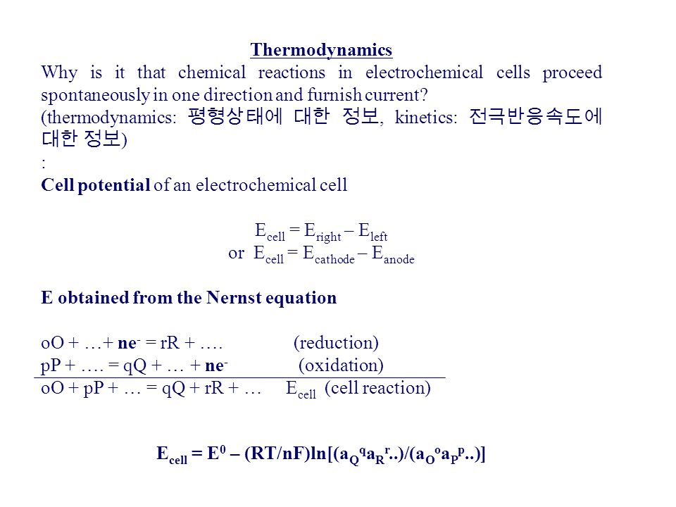 Ecell = E0 – (RT/nF)ln[(aQqaRr..)/(aOoaPp..)]